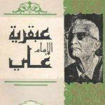 abqariyya-imam-ali-mahmud-el-akkad-arapcadeposu