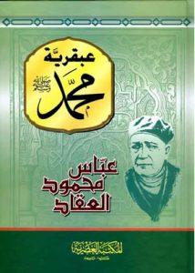 abqariyya-muhammad-mahmud-el-akkad-arapcadeposu